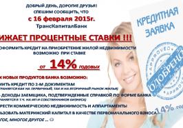 С 16.02.2015г. «Транскапиталбанк» снижает процентные ставки!