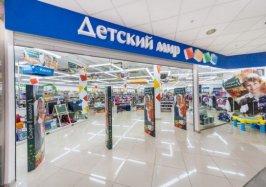 В Реутове открылся магазин «Детский мир»