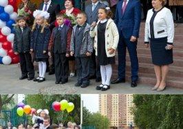 В школах Реутова отпраздновали День знаний